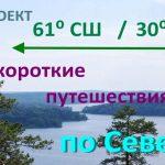 Общее расписание маршрутов проекта 61/30 на 2018 год